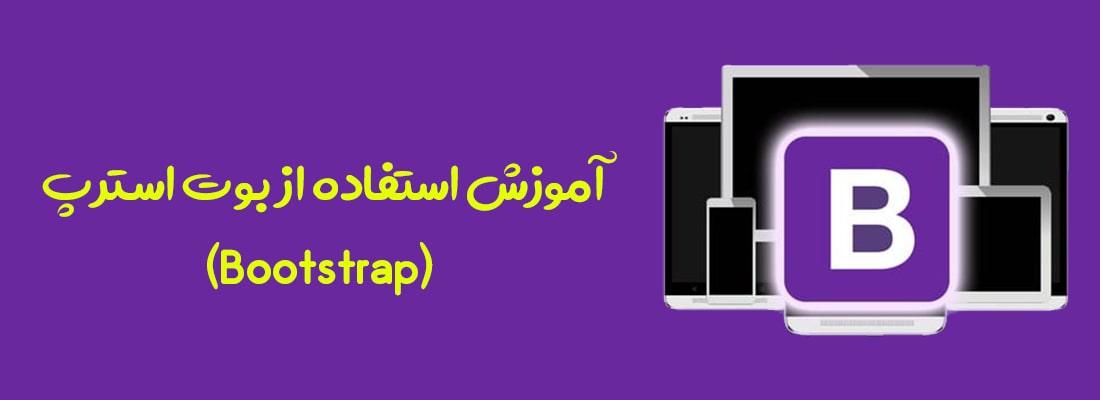 استفاده از بوت استرپ (Bootstrap) | بی لرن