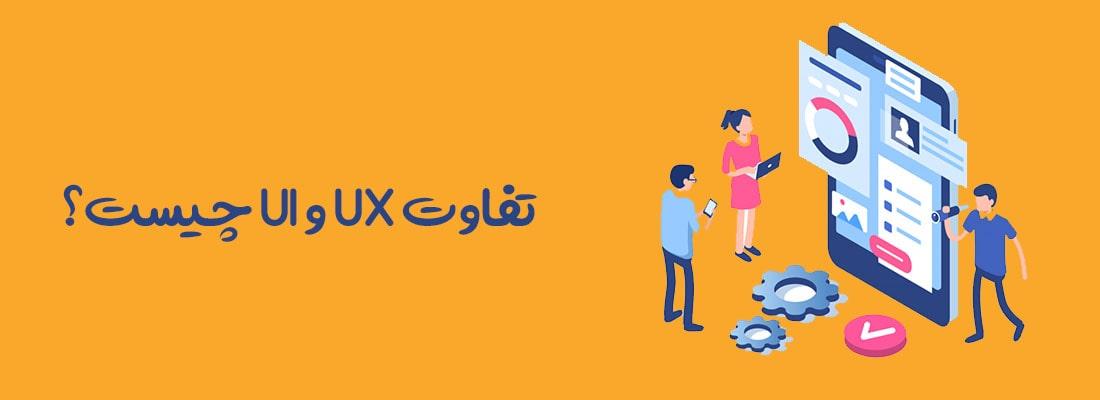 تفاوت UX و UI | بی لرن