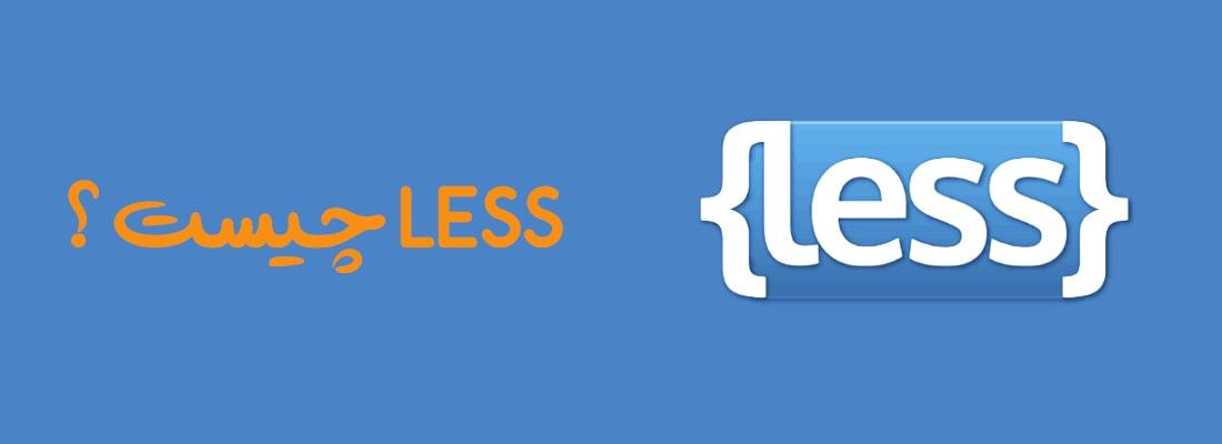 Less | بی لرن