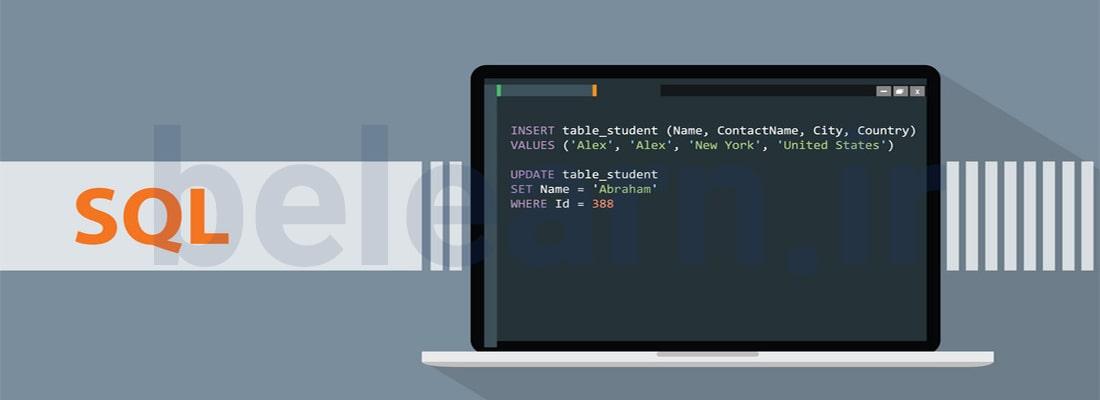 SQL | بی لرن