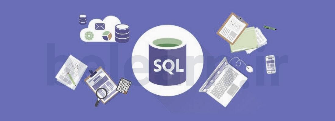SQL چیست؟ | بی لرن