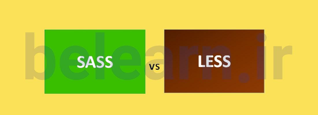 تفاوت های LESS و SASS | بی لرن