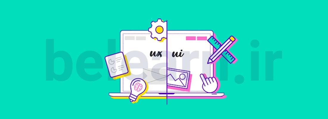 تفاوت های ui و ux | بی لرن