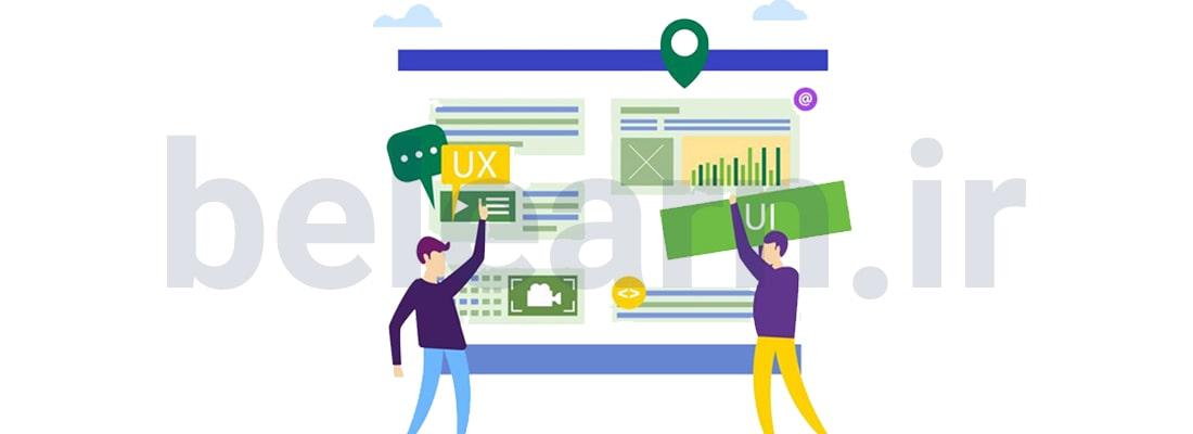 تفاوت بین UI و UX | بی لرن