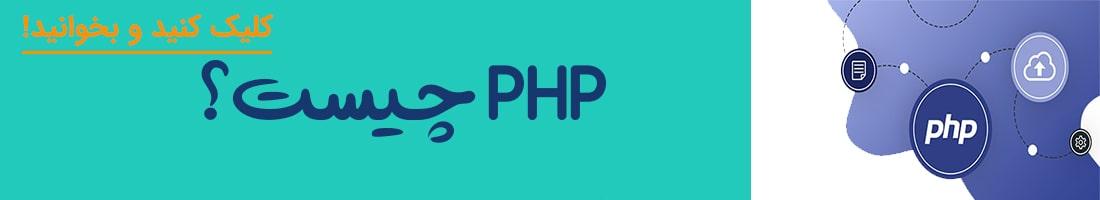 بنر مقاله PHP | بی لرن
