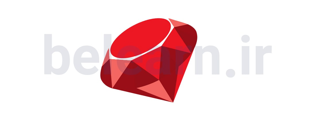 زبان برنامه نویسی Ruby چیست؟ | بی لرن