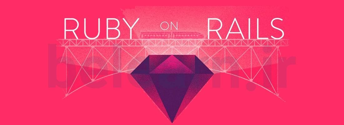 Ruby on Rails چیست؟ | بی لرن