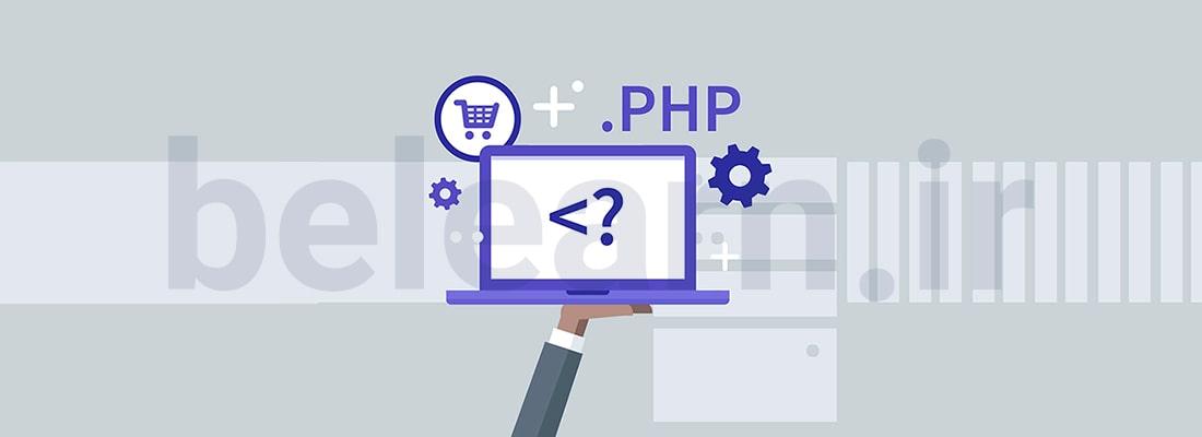 دلایل استفاده از php | بی لرن
