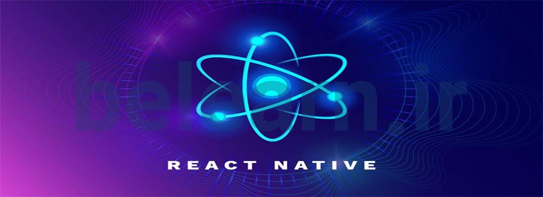 دلیل استفاده از React Native | بی لرن