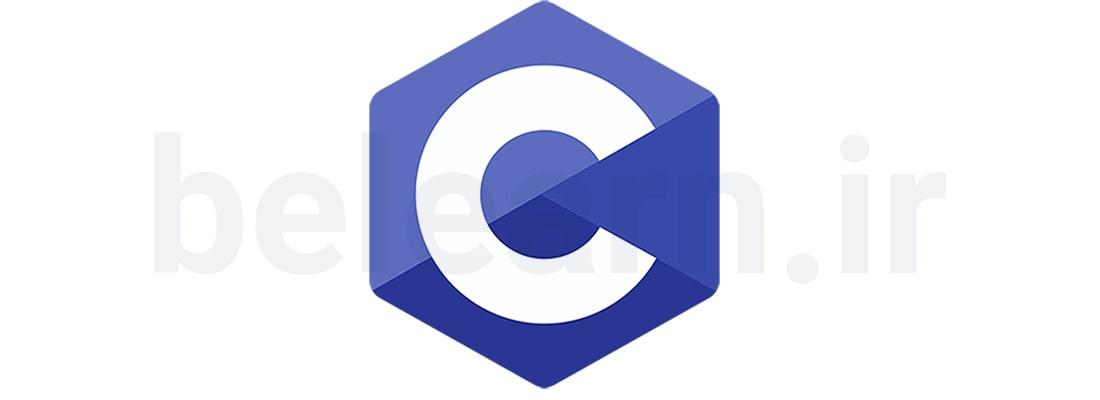 دستورات مهم در زبان C | بی لرن