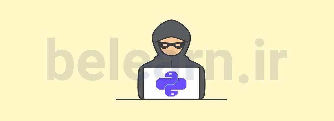 کاربرد پایتون در هک | بی لرن