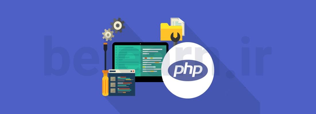 PHP چه کاربردی دارد؟ | بی لرن