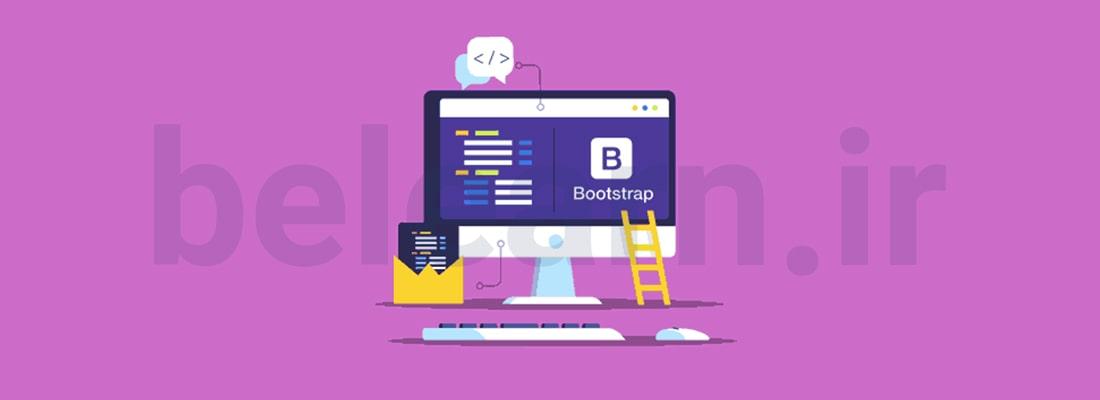 کلاس های کمکی در بوت استرپ - کلاس های بوت استرپ 4 | بی لرن