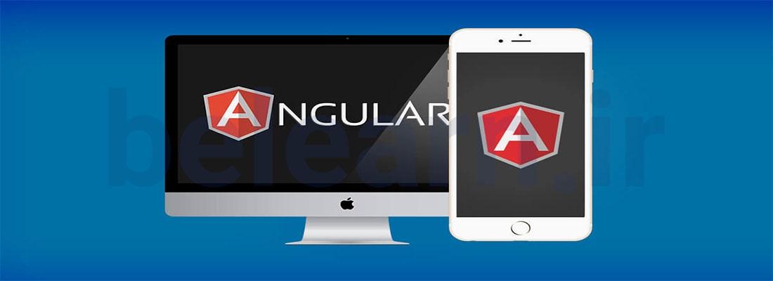 محیط توسعه AngularJS | بی لرن