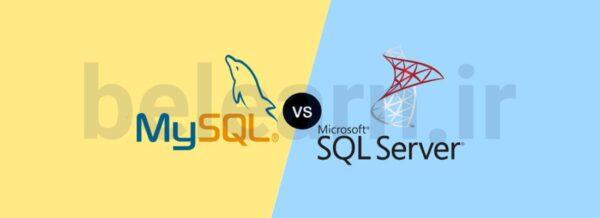 تفاوت SQL Server و MySQL | بی لرن