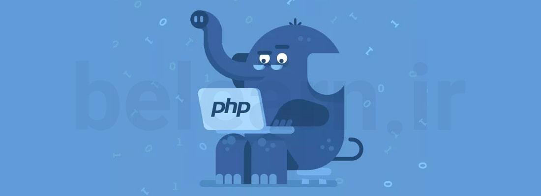 PHP | بی لرن