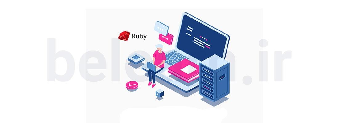 پروژه های عظیم و مهم طراحی شده با ruby | بی لرن