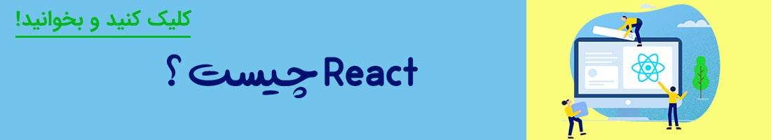 بنر مقاله React | بی لرن