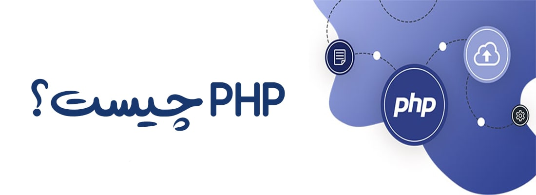 PHP چیست؟ | بی لرن