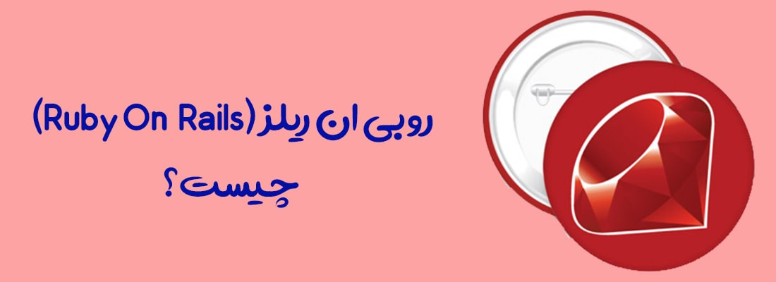 روبی آن ریلز (RUBY ON RAILS) چیست؟ | بی لرن