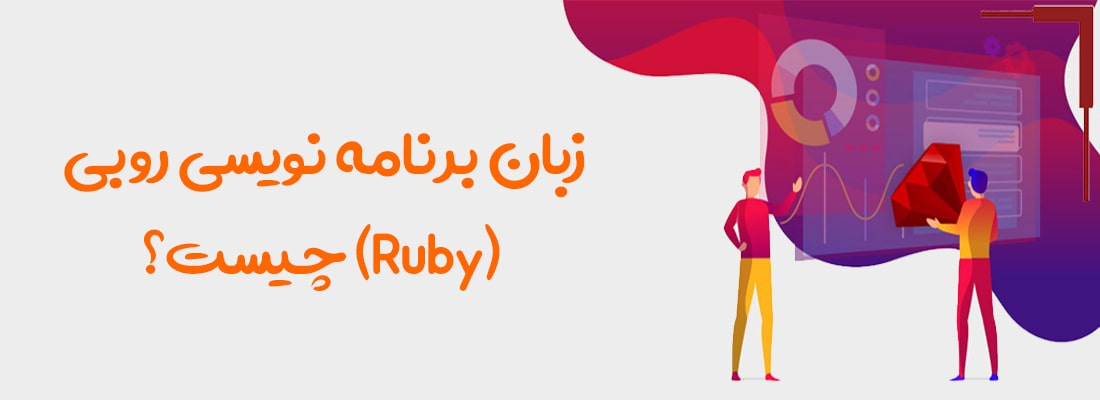زبان برنامه نویسی روبی (Ruby) چیست؟ | بی لرن
