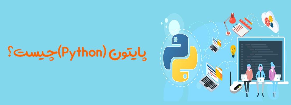 Python | بی لرن