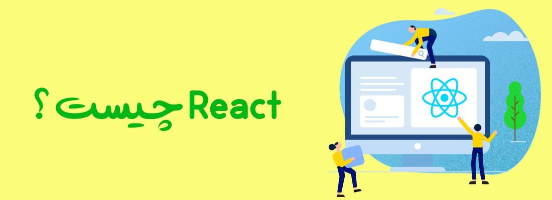 React | بی لرن