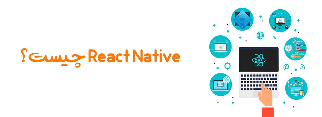React Native (برنامه نویسی react) چیست؟ | بی لرن