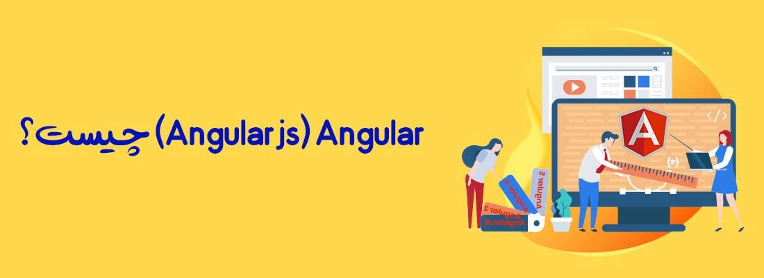 Angularjs) Angular) | بی لرن