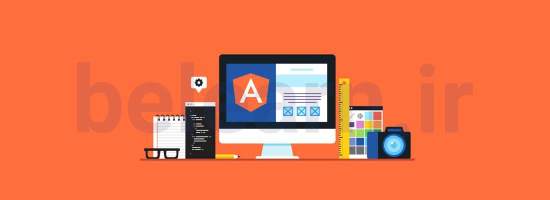 شروع کار با AngularJS | بی لرن