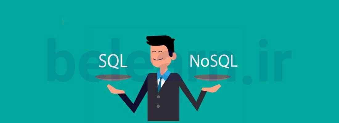 مقایسه پایگاه داده های SQL و NoSQL | بی لرن
