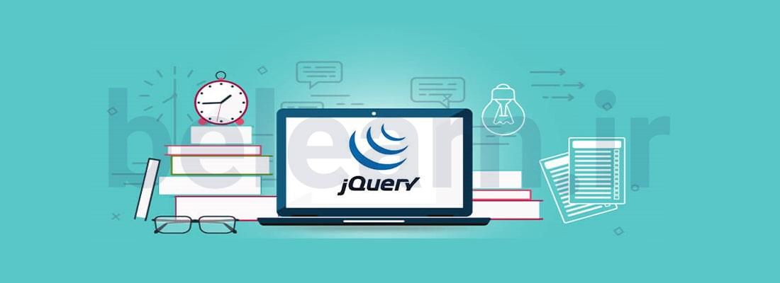 انواع jQuery | بی لرن