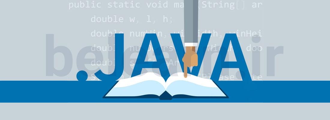 چه برنامه هایی را می توان با زبان Java نوشت؟ | بی لرن