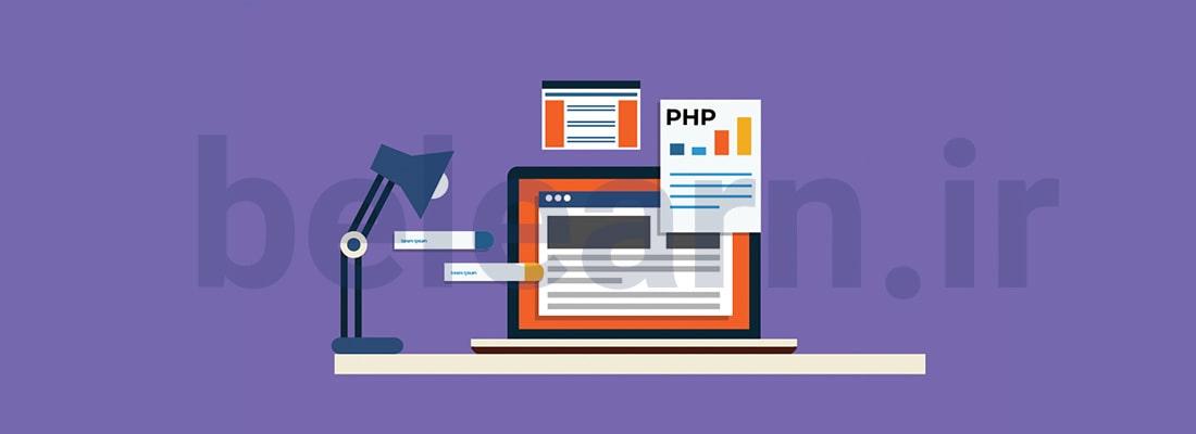چرا از php استفاده کنیم؟ | بی لرن