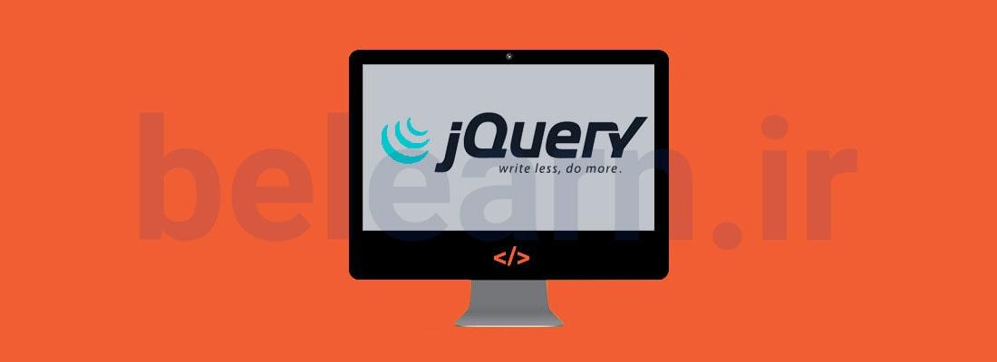 استفاده از jQuery | بی لرن