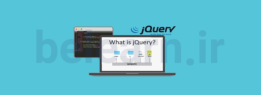 کد های اضافه کردن jQuery | بی لرن