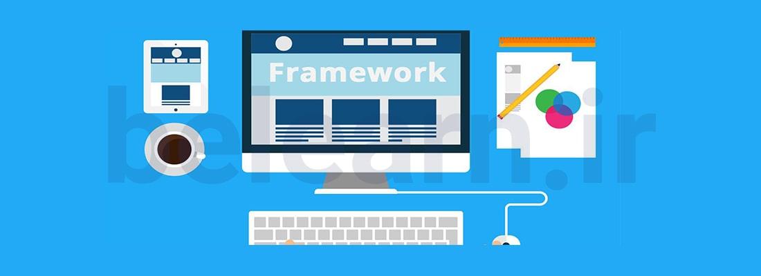 Framework چیست؟ | بی لرن