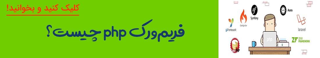 فریمورک php | بی لرن