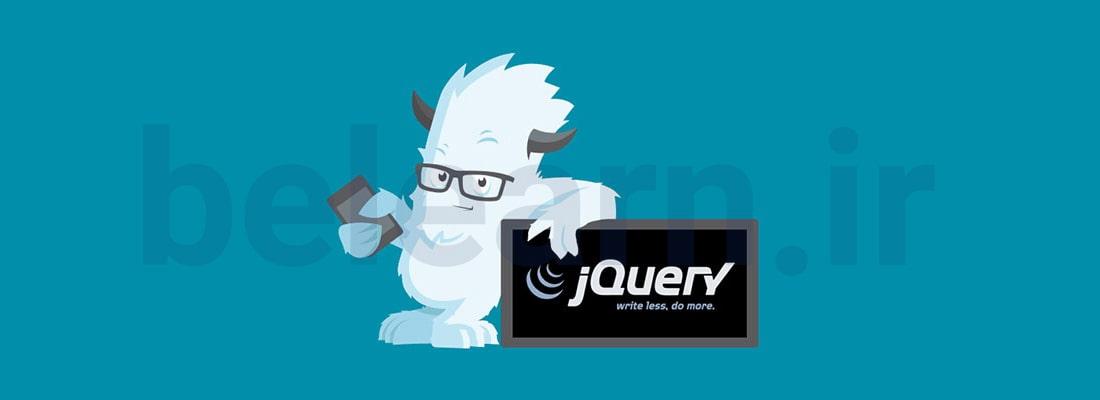 jQuery چیست ؟ | بی لرن