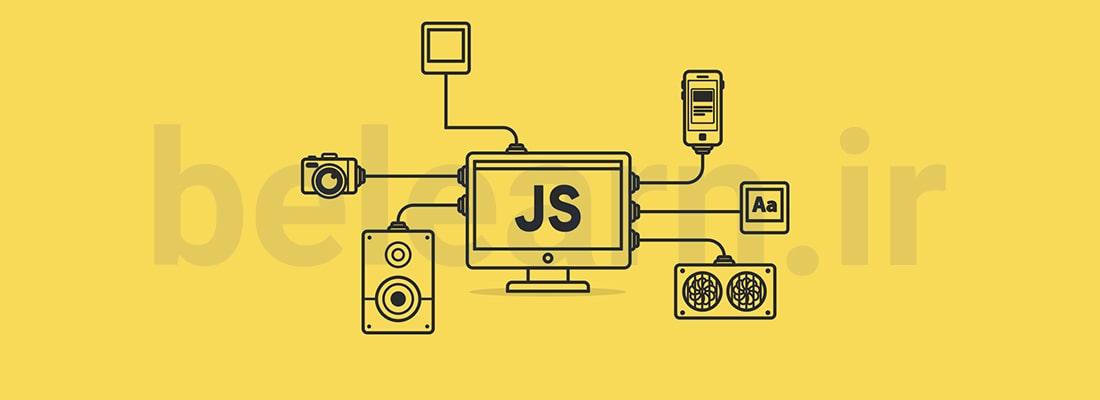 کاربرد جاوا اسکریپت در دنیای برنامه نویسی | بی لرن