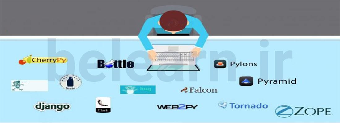 مناسب ترین فریمورک های پایتون برای توسعه وب | بی لرن
