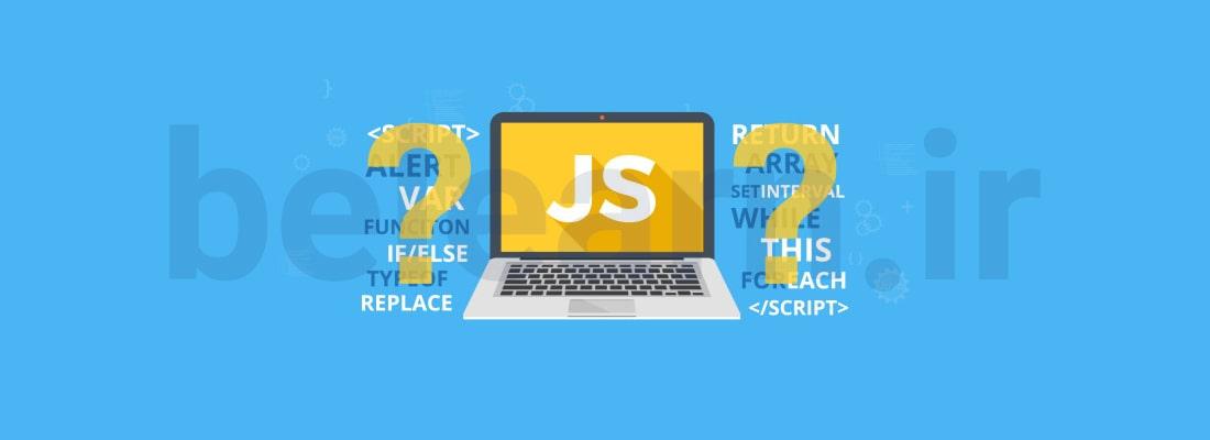 روش کار کردن JavaScript | بی لرن