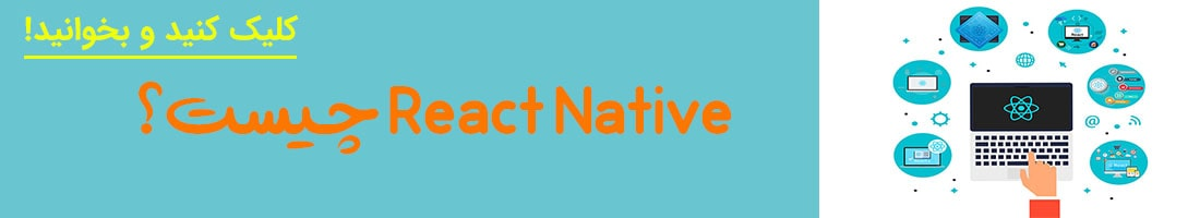 فریمورک React Native | بی لرن