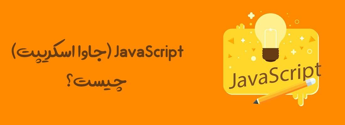 JavaScript | بی لرن