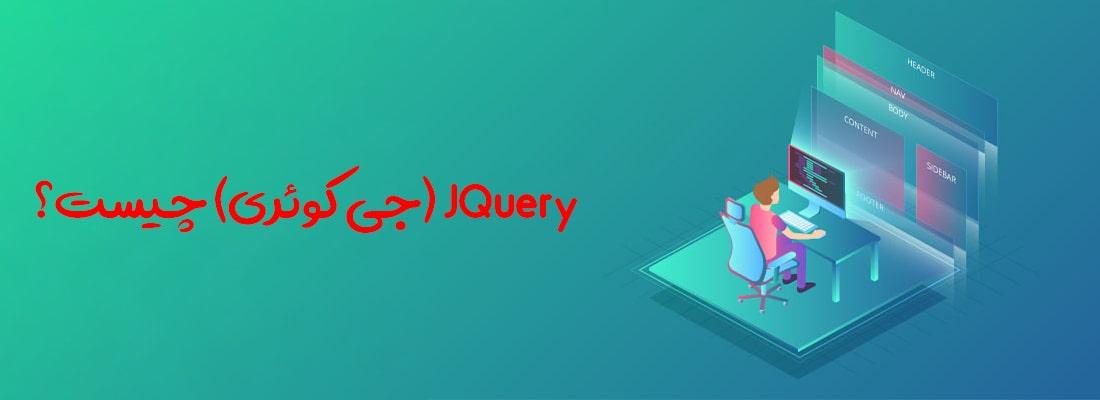 jQuery (جی کوئری) چیست؟ | بی لرن