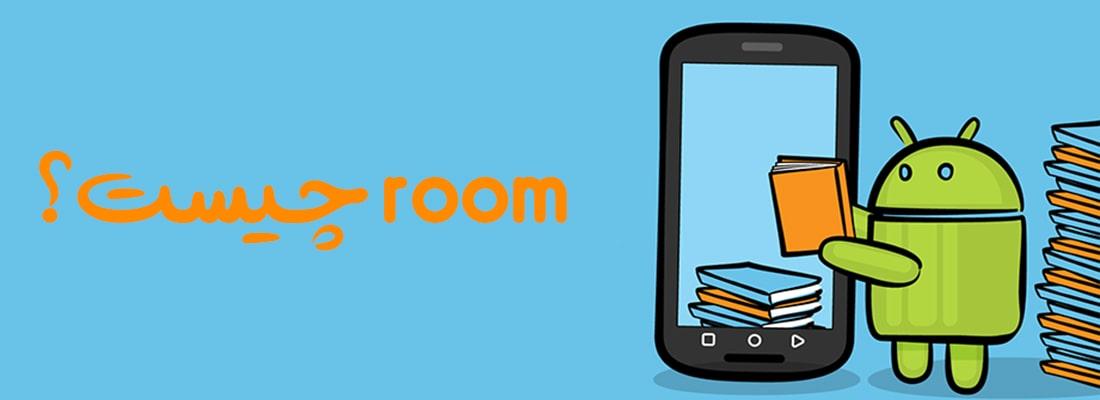 room | بی لرن