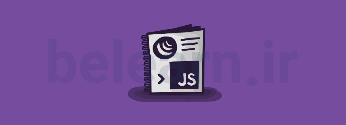 تفاوت بین Framework و کتابخانه JavaScript | بی لرن