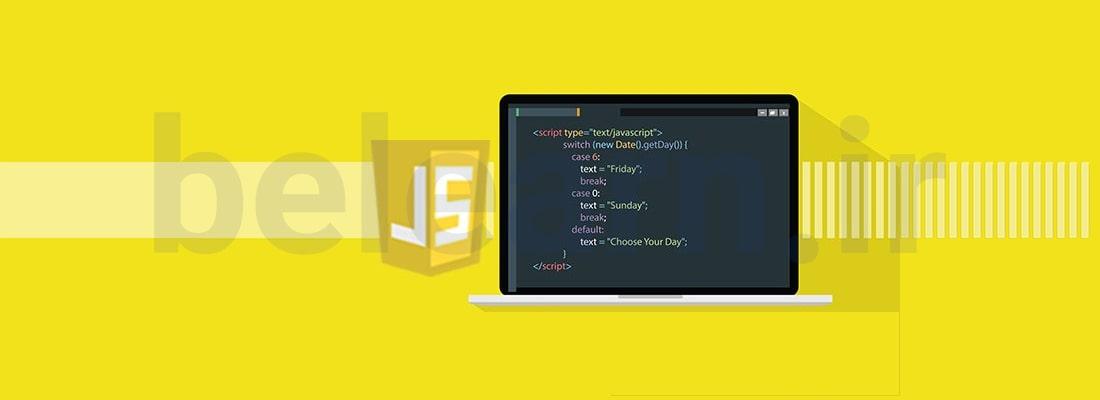 توانایی های جاوا اسکریپت | بی لرن