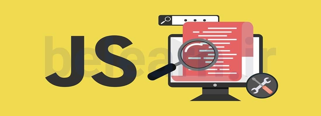 ویژگی های جاوا اسکریپت (JavaScript) | بی لرن