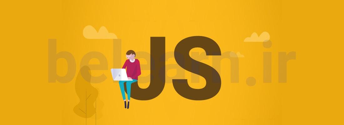 باید JavaScript یاد بگیریم؟ | بی لرن
